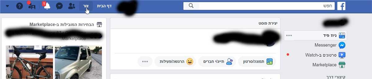 פתיחת דף עסקי בפייסבוק הגעה ליצירה