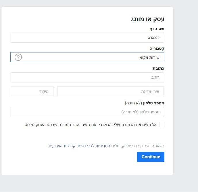 פתיחת עמוד פייסבוק עסקי מילוי פרטי