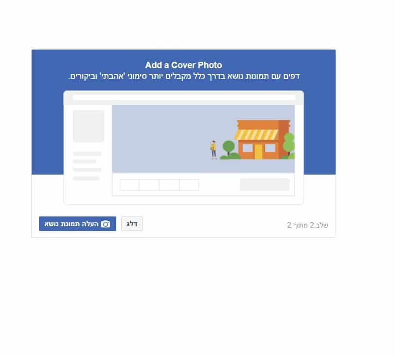 פתיחת דף פייסבוק הכנסת תמונת קאבר